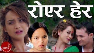 New Nepali Lok Dohori | Royera Hera - Bishnu Majhi & Dipak Karki Palpali | Ft.Sarika KC & Raj