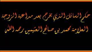 حكم السائل الذي يخرج بعد مداعبة الزوجة - العلامة محمد بن صالح العثيمين رحمه الله