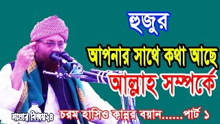 Bangla waz mawlana Najir Ahmed Ansari part1  Chandina নজির আহম্মেদ, ঢাকা টঙ্গী