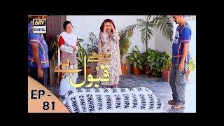 Mujhe Qabool Hai - Episode 81 - ARY  Digital Drama