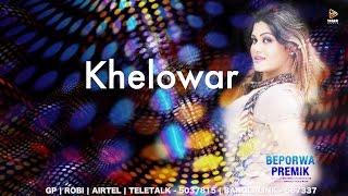 Khelowar | Beporwa Premik | Item Song | Lyrical Video | Kazi Maruf | Moumita