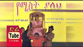 Yemist Yaleh (የሚስት ያለህ) - Top Theater in Ethiopia on DireTube Cinema