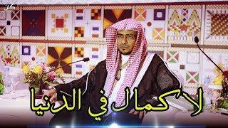 لا كمال في هذه الحياة | الشيخ صالح المغامسي Al-Maghamsi