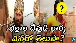 Who is RANA's WIFE in Baahubali ? | భల్లాల భార్య ఎవరో తెలుసా ? | Prabhas | Anushka | SS Rajamouli