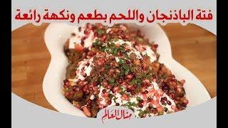 حضري فتة الباذنجان واللحم بطعم ونكهة رائعة - مطبخ منال العالم