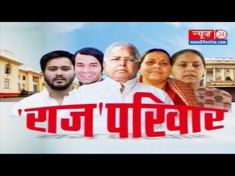 Yeh Hai India : राज परिवार (LALU YADAV Family) | 29 December 2015 |