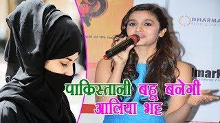 पाकिस्तान की बहू बनेगी महेश भट्ट की बेटी आलिया | Alia Bhatt Going to marry With Pakistani Army man !