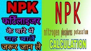 NPK Fertilizer||कि यह बातें जरूर जान लें