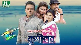 NEW Bangla Natok - Kushilob (কুশীলব) | Jenny, Anisur Rahman Milon, Sayeed Babu By Masud Mohiuddin