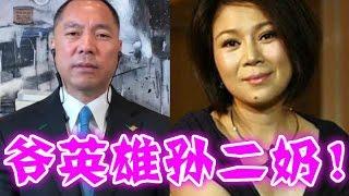 郭文貴爆料:北京大學培養情婦、孔東梅是二奶、毛澤東拍棺震怒!