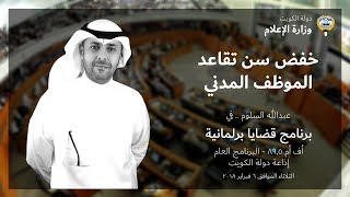 قضايا برلمانية: خفض سن تقاعد الموظف المدني