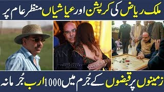 Malik Riaz Corruption | 1 Trillion Penalty | Imran Khan and Chief Justice Announcement | Urdu News