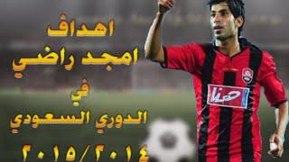 جميع اهداف امجد راضي في الدوري السعودي 2014/2015