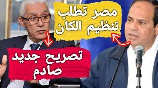 المغرب يكشف اسباب تراجعه عن تنظيم كاس افريقيا 2019 l حقيقة تقديم مصر لملف ترشيحها للكاف