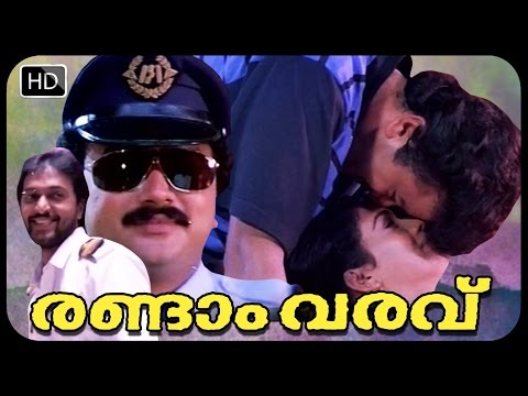 Xxx Mp4 Malayalam Full Movie Randam Varavu Jayaram Sukumaran Devan Babu Antony Rekha Movies 3gp Sex