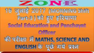 16 जुलाई 2017 MORNING MATHS, SCIENCE AND ENGLISH QUESTIONS OF SOCIAL EDU AND PANCHAYAT OFFICER EXAM