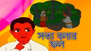 সত্য বলার ফল - Bangla Golpo গল্প | Bangla Cartoon | Thakurmar Jhuli | Rupkothar Golpo