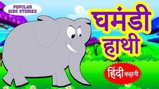 घमंडी हाथी - Hindi Kahaniya for Kids | Stories for Kids | Moral Stories for Kids | Koo Koo TV Hindi