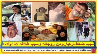 سبب ضغط تركيا الرهيب على السعودية..وبعد ظهور زوجة ل جمال خاشقجى من زوجاته ومن أم أولاده ولماذا طلقها