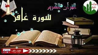 القرأن الكريم   صوت يجعلك ترتاح نفسيا      koran karim