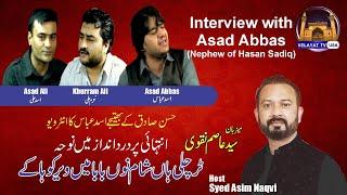Interview with Asad Abbas (Nephew of Hasan Sadiq)