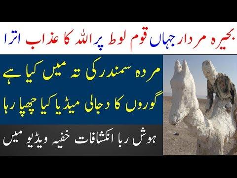 Dead Sea documentary in Urdu   Bahira Murdar ki kahani   Limelight Studio
