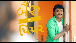 New Gujarati  song 2018 Whataspp status || Rakesh barot|bairu gayu piyar