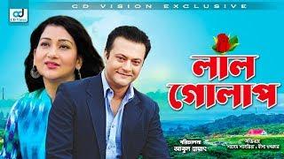 Lal Golap | Most Popular Bangla Natok | Shahed Shorif Khan, Dipa Khondukar, Tania | CD Vision