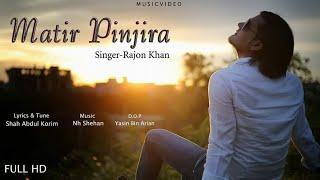 মাটির পিঞ্জিরায় সোনার ময়নারে|Matir pinjira|Rajon khan|Officeal Music Video 2018