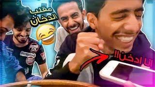 ردت فعل ابوه لمن عرف انو ((((( يدخن )))) وال !!!!