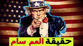 هل تعلم من هو العم سام ولماذا تسمى الولايات المتحدة الأمريكية بإسمه ؟