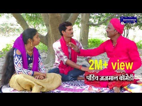 Xxx Mp4 Pandit Jajman Comedy Bhojpuri Comedy Anu Ani Films Production 3gp Sex