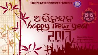 Happy New Year Song 2017//Very Popular New Year Celebration Song//Dillip Biswal//Kumar Dilu