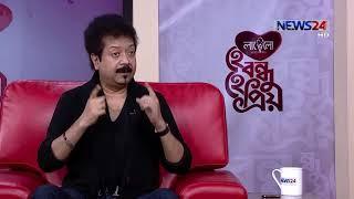 He Bondhu He Prio with Kumar Bishwajit হে বন্ধু হে প্রিয় - কুমার বিশ্বজিৎ on 11th Jan,18 on News24