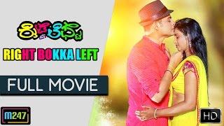 Right Bokka Left |Tulu Full length Movie| Kusalda Birse, Sandeep Shetty, Manibettu,Chaya