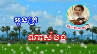 Khmer Song Oun Kro Nas Bong Meng Keo Pichenda