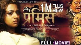 New Nepali Full Movie | MY PROMISE | Keki Adhikari, Wilson Bikram Rai, Ramesh Rai