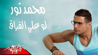 Mohamed Nour - Law Aal Foraa | محمد نور - لو على الفراق