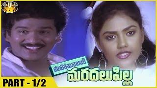 Mahajananiki Maradalu Pilla Movie || Part 1/2 || Rajendra Prasad, Nirosha || Sri Venkateswara Movies