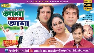 Asha Amar Asha (2016) | Full HD Bangla Movie | Reaz | Sabnur | Helal Khan | Misha | CD Vision