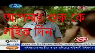 Apnar Goru K Like Din Funny Bangla (Eid Ul Azha) Natok 2016  Ft Samiha, Tisha, Hasan Masud