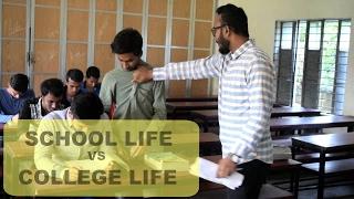 School Life VS College Life |  স্কুল জীবন বনাম কলেজ জীবন | New bangla short flim 2017 Salmon |