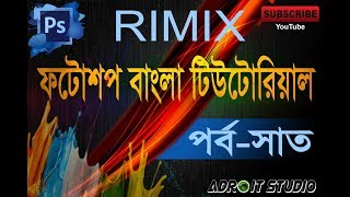 Photoshop Bangla Tutorial/Remix\ Face Cline !! ফটোশপ বাংলা টিউটোরিয়াল/মুখ পরিস্কার করা !