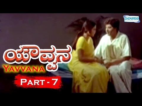 Xxx Mp4 Yavvana Part 7 Of 12 Superhit Kannada Popular Movie 3gp Sex