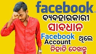 Facebook user be care full. Don't miss the video. Odia Tech Support. OTS. Odia Viral video