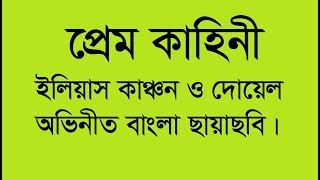 Prem Kahini Old bangla movie  প্রেম কাহিনী পুরাতন বাংলা ছবি,