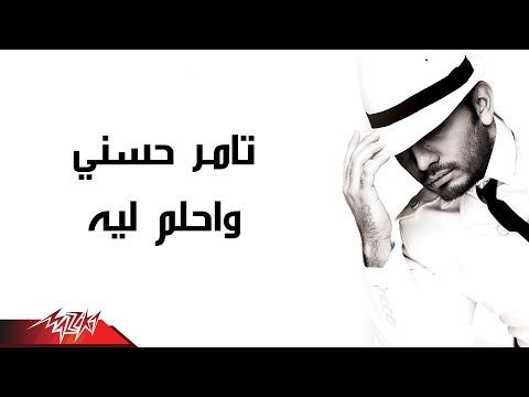 W Ahlam Leeh Tamer Hosny وأحلم ليه تامر حسنى