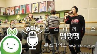 Monsta X(몬스타 엑스) 기현, 민혁, 주헌, 아이엠