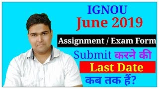 IGNOU June 2019 Assignment / Exam Form Submission Last Date?  | Ignou June 2019 Exam Form |
