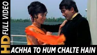 Achha To Hum Chalte Hain | Kishore Kumar, Lata Mangeshkar | Aan Milo Sajna 1970 Songs| Asha Parekh